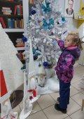 """Рождество в """"Созвездии"""""""