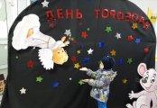 День торобоан в «Созвездии»